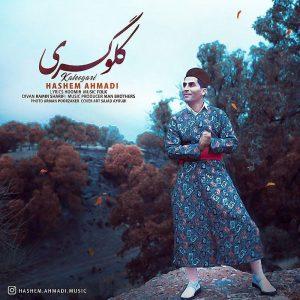 photo_2019-12-20_05-15-14-300x300 دانلود آهنگ لری جدید هاشم احمدی به نام کلوگری