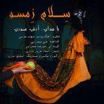 دانلود آهنگ لری جدید آرش سوری به نام سِلام زِمِسو