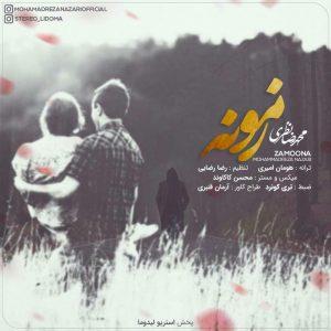 photo_2019-12-31_11-05-57-300x300 دانلود آهنگ لری جدید محمدرضا نظری به نام ازمونه