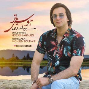 photo_2020-02-08_10-46-43-300x300 دانلود آهنگ لری جدید حسین احمدی به نام هوس باز