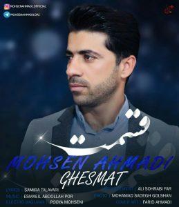 photo_2020-02-09_07-10-21-259x300 دانلود آهنگ لری جدید محسن احمدی به نام قسمت