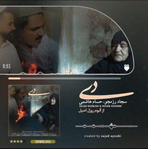 photo_2020-02-20_01-09-50-298x300 دانلود آهنگ لری جدید سجاد رزمجو و حسام هاشمی به نام دی