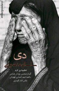 photo_2020-02-29_10-51-05-195x300 دانلود آهنگ لری جدید ساسان منصوری به نام دی