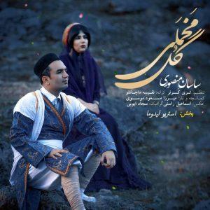 photo_2020-02-29_10-56-43-300x300 دانلود آهنگ لری جدید ساسان منصوری به نام گل مخملی