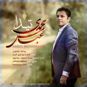 photo_2020-04-05_09-53-41-300x300 دانلود آهنگ لری جدید عباس محمدی به نام تیدا