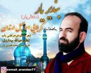 photo_2020-04-07_07-42-34-300x239 دانلود آهنگ لری جدید اسماعیل ارندان به نام بندیر یار