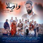 دانلود آهنگ لری جدید حسام هاشمی به نام واویلا