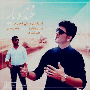 photo_2020-05-09_09-51-24-300x300 دانلود آهنگ لری جدید علی و اسماعیل قیصری به نام خنده یار