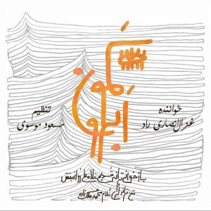 photo_2020-05-21_05-21-43-300x300 دانلود آهنگ لری جدید غزال انصاری راد به نام کمون ابرو