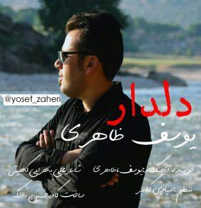 photo_2020-05-31_13-58-08-291x300 دانلود آهنگ لری جدید یوسف ظاهری به نام دلدار