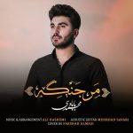 دانلود آهنگ لری جدید محمد بابادی به نام مرجنگه