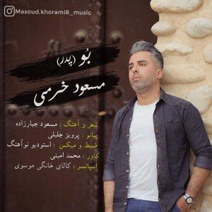 photo_2020-06-18_09-07-18-300x300 دانلود آهنگ لری جدید مسعود خرمی به نام بُو (پدر)