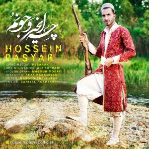 photo_2020-06-19_14-37-43-300x300 دانلود آهنگ لری جدید حسین پاسیار به نام چه ایخی وجونم