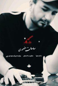 photo_2020-08-02_09-33-15-205x300 دانلود آهنگ لری جدید ساسان منصوری به نام روزگار