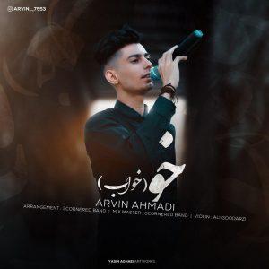 photo_2020-10-03_11-54-01-300x300 دانلود آهنگ لری جدید آروین احمدی به نام خو