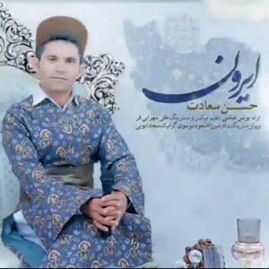 photo_2020-11-29_10-08-53-300x300 دانلود آهنگ لری جدید حسن سعادت به نام ایرون(اهنگ ایران)