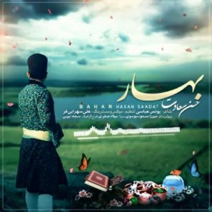 photo_2020-11-29_10-10-42-300x300 دانلود آهنگ لری جدید حسن سعادت به نام بهار