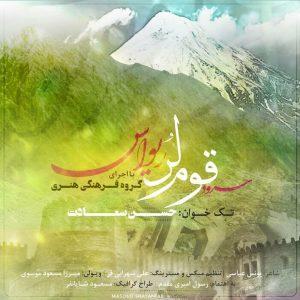 photo_2020-11-29_10-14-08-300x300 دانلود آهنگ لری جدید حسن سعادت به نام سرود قوم لر