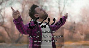 photo_2020-12-14_04-16-23-300x165 دانلود آهنگ لری جدید زاهد مرادی به نام درد دیری