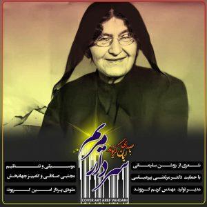 photo_2020-12-31_16-09-08-300x300 دانلود آهنگ لری جدید ایمان کریوند به نام سردار مریم