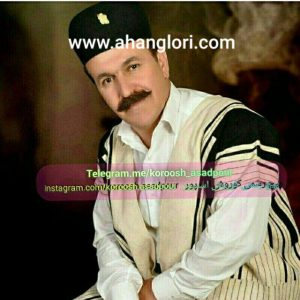 photo_2021-01-01_06-56-26-300x300 دانلود آهنگ لری جدید کوروش اسدپور به نام زمونه بی بفا