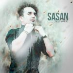 دانلود آهنگ لری جدید ساسان منصوری به نام شو عروسی