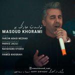 دانلود آهنگ لری جدید مسعود خرمی به نام تولدت مبارک بو
