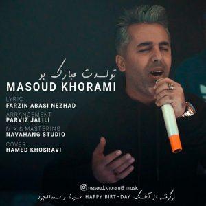 photo_2021-01-26_04-37-04-300x300 دانلود آهنگ لری جدید مسعود خرمی به نام تولدت مبارک بو