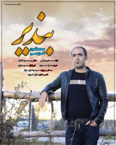 photo_2021-02-23_06-59-55-240x300 دانلود آهنگ لری جدید محمد امین کریمی به نام بندیر