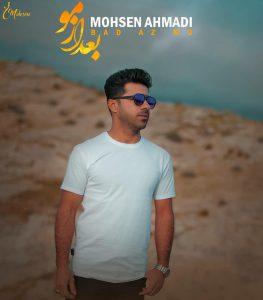photo_2021-02-25_06-32-43-263x300 دانلود آهنگ لری جدید محسن احمدی به نام بعد از مو