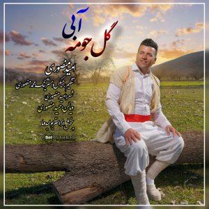 photo_2021-02-25_06-45-21-300x300 دانلود آهنگ لری جدید امید منصوری به نام گل جومه آبی