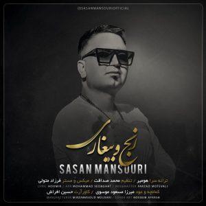 photo_2021-02-27_05-52-46-300x300 دانلود آهنگ لری جدید ساسان منصوری به نام رنج و بیغاری