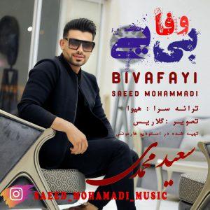 photo_2021-03-08_08-07-37-300x300 دانلود آهنگ لری جدید سعید محمدی به نام بی وفایی