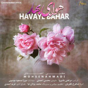 photo_2021-04-09_15-11-09-300x300 دانلود آهنگ لری جدید محسن احمدی به نام هوای بهار