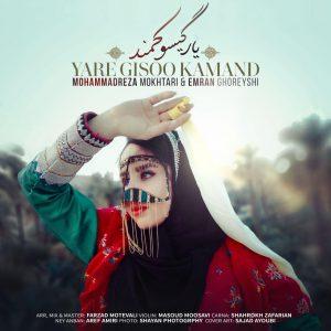 photo_2021-05-22_14-29-45-300x300 دانلود آهنگ لری جدید محمدرضا مختاري ، عمران قريشي به نام یار گیسو کمند