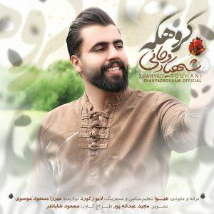 photo_2021-05-27_01-36-55-300x300 دانلود آهنگ لری جدید شهیاد روحانی به نام کروهکه