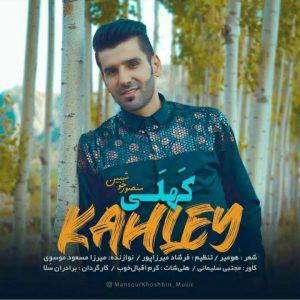 photo_2021-05-30_02-55-16-300x300 دانلود آهنگ لری جدید منصور خوشبین به نام کهلی