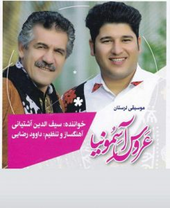 photo_2021-07-11_10-10-45-245x300 دانلود آهنگ لری جدید سیف الدین آشتیانی به نام عروس آسمونیا