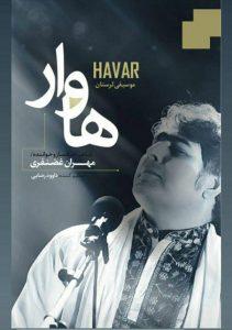 photo_2021-07-11_10-16-02-211x300 دانلود آهنگ لری جدید مهران غضنفری به نام هاوار