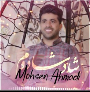 photo_2021-07-27_08-12-40-294x300 دانلود آهنگ لری جدید محسن احمدی به نام شاد شادوم