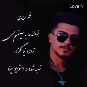 photo_2021-08-04_00-02-11-300x300 دانلود آهنگ لری جدید یاسین الهی به نام غم دیری