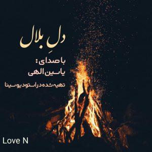 photo_2021-08-04_00-16-01-300x300 دانلود آهنگ لری جدید یاسین الهی به نام دل بلال