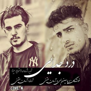 photo_2021-08-04_00-24-49-300x300 دانلود آهنگ لری جدید یاسین الهی و آرمان متینی به نام درد جدایی