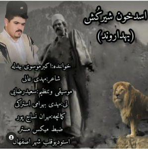 photo_2021-08-30_08-08-52-298x300 دانلود آهنگ لری جدید اکبر موسوی به نام اسدخون شیرکش