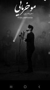 photo_2021-09-05_13-50-56-169x300 دانلود آهنگ لری جدید سعید حسینی به نام مو خرمایی