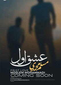 photo_2021-09-05_13-55-00-214x300 دانلود آهنگ لری جدید مسلم محمدی به نام عشق اول