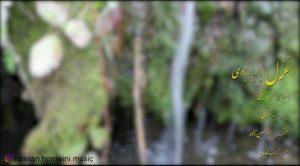 photo_2021-09-20_12-43-28-300x166 دانلود آهنگ لری جدید حسن حسینی به نام غزل یاریار باوی