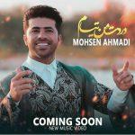 دانلود آهنگ لری جدید محسن احمدی به نام دردت من تیام