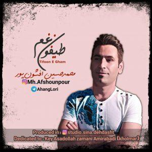photo_2021-10-11_05-02-59-300x300 دانلود آهنگ لری جدید محمدحسین افشونپور به نام طیفون غم